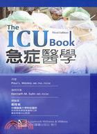 ICU急症醫學