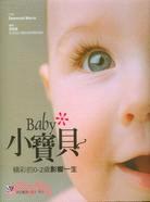 小寶貝:精彩的0-2歲影響一生