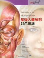 基礎人體解剖彩色圖譜