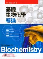 基礎生物化學導論