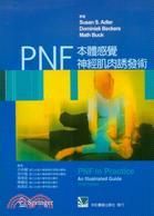 PNF本體感覺神經肌肉誘發術