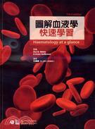 圖解血液學快速學習