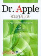Dr. Apple症狀百科事典
