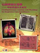 心肺解剖生理學: 呼吸照護科系專用