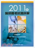 2011年醫師國考試題詳解:基礎醫學