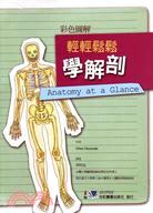 彩色圖解輕輕鬆鬆學解剖