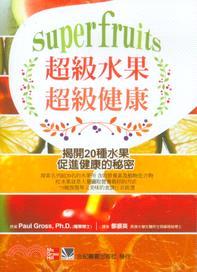 超級水果超級健康:揭開20種水果促進健康的秘密