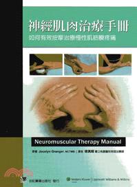 神經肌肉治療手冊:如何有效按摩治療慢性肌筋膜疼痛