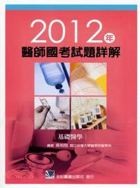 2012年醫師國考試題詳解:基礎醫學