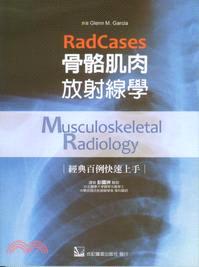 骨骼肌肉放射線學:經典百例快速上手
