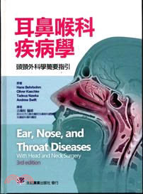 耳鼻喉科疾病學:頭頸外科學簡要指引