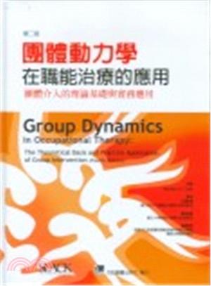 團體動力學在職能治療的應用:團體介入的理論基礎與實務應用