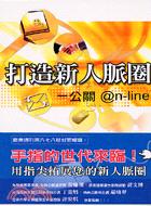 打造新人脈圈:公關ON-LINE─視野08