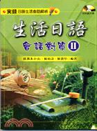 生活日語會話對策2-實錄日語生活會話解析