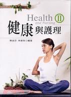 健康與護理II