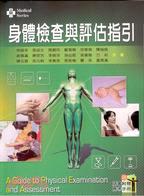 身體檢查與評估指引
