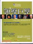 領導巨擘:當代最具影響力的25位領導人