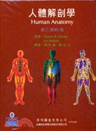 人體解剖學+附冊(共二冊)