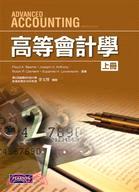 高等會計學(上冊)