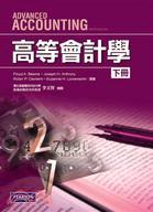 高等會計學(下冊)