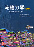 流體力學第五版