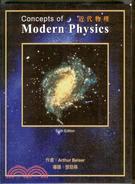 Beiser:Concepts of Modern Physics 6/E(近代物理)