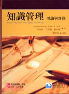 知識管理理論與實務