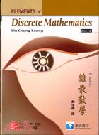 離散數學(修訂版)