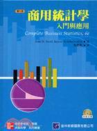商用統計學入門與應用