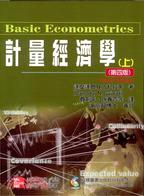 計量經濟學(上)(第四版)