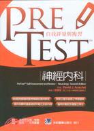 PreTest自我評量與複習:神經內科