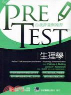 PreTest TM自我評量與複習: 生理學