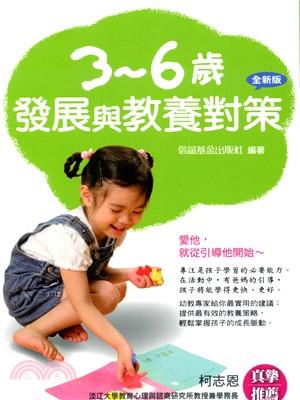 3-6歲發展與教養對策(36~72個月)