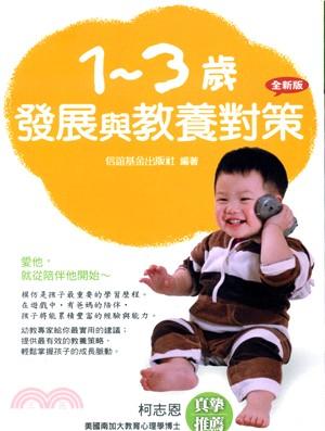 1-3歲發展與教養對策(12~36個月)