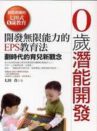0歲潛能開發-0歲教育3
