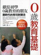0歲教育基礎:獻給初學0歲教育的朋友-0歲教育06
