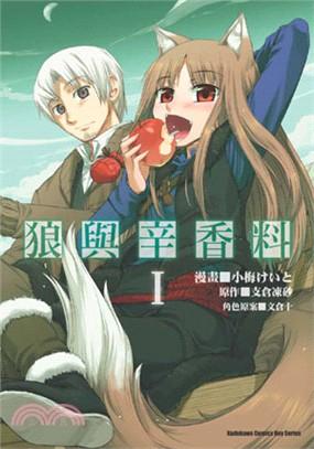 狼與辛香料01(漫畫)