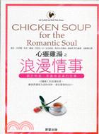心靈雞湯之浪漫情事─心靈雞湯39
