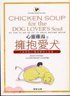 心靈雞湯之擁抱愛犬-心靈雞湯40