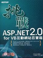 挑戰ASP.NET 2.0 FOR VB互動網站百寶箱