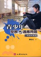 青少年發展與適應問題:理論與實務-輔導諮商67