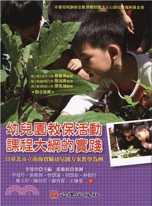 幼兒園教保活動課程大綱的實踐:以臺北市立南海實驗幼兒園方案教學為例