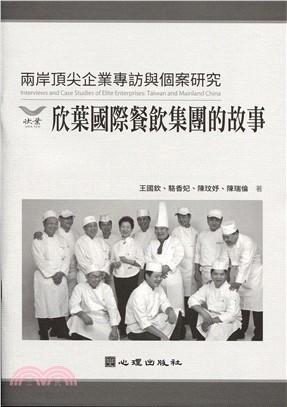 兩岸頂尖企業專訪與個案研究:欣葉國際餐飲集團的故事