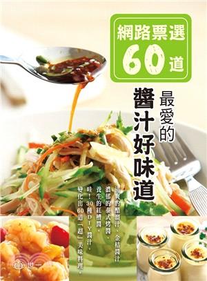 網路票選60道-最愛的醬汁好味道:親手做醬料,創意搭配超美味!