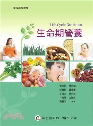 生命期營養