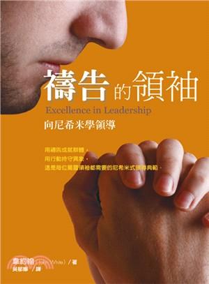 禱告的領袖:向尼希米學領導