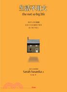 生活不用大:美好生活的關鍵,從來不在於錢夠不夠多,房子夠不夠大