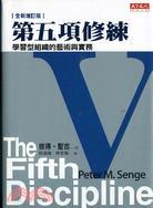 第五項修練:學習型組織的藝術與實務(全新增訂版)