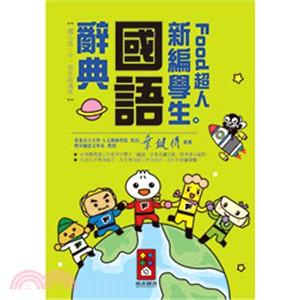 Food超人新編學生國語辭典