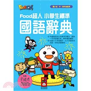 Food超人小學生標準國語辭典